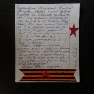 Письма Победы учеников школ города Кимры