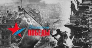 Всероссийский исторический «Диктант Победы» - 2021 в Кимрах