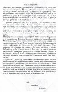 """Письма Победы учеников МОУ """"Средняя школа №16"""""""