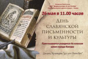 День славянской письменности и культуры для учеников 4х классов